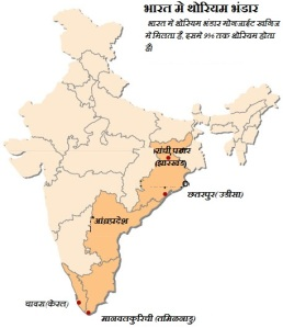 thorium reserve India
