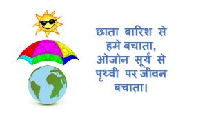16 सितंबर : विश्व ओजोन दिवस