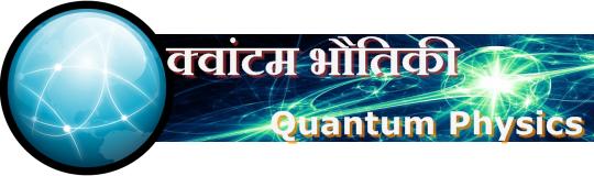 क्वांटम भौतिकी