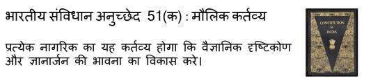 Article51a-scientifictemper