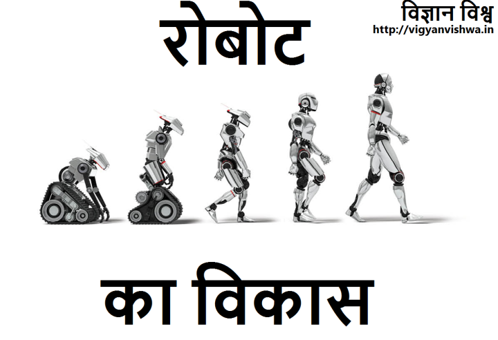 RoboticsEvolution01