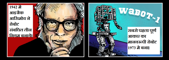 RoboticsEvolution05