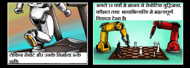 RoboticsEvolution09