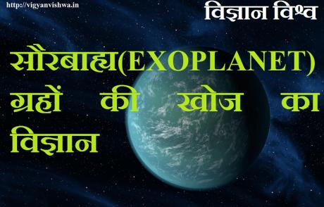 exoplanet01