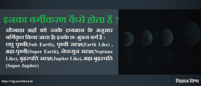 exoplanet03