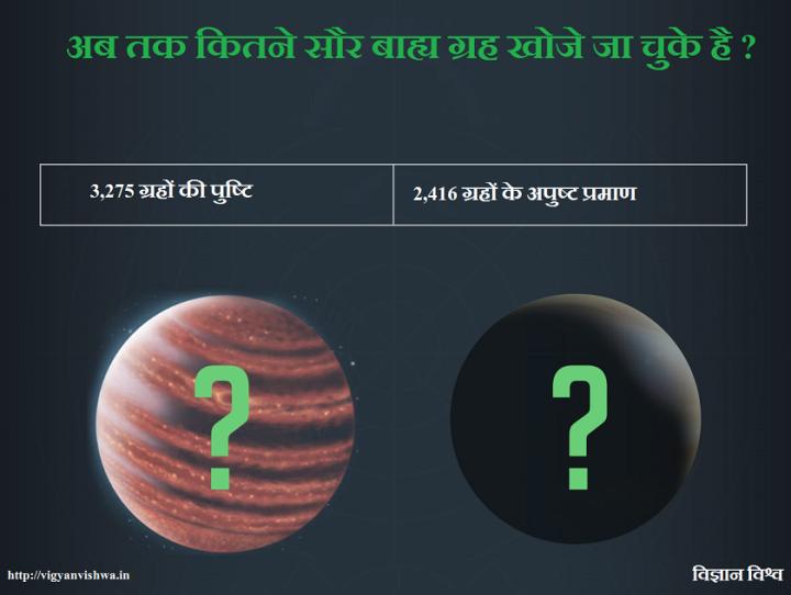 exoplanet05