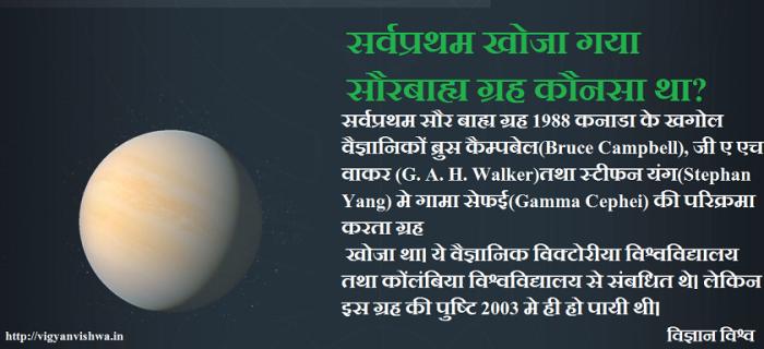 exoplanet07