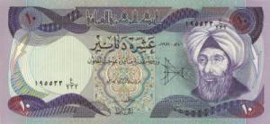 अबु अली अल हसन इब्न अल हातिम (Abu Ali al-Hasan Ibn al-Haitham) इराकी दिनार