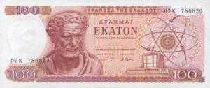 डेमोक्रिटस (Democritus of Abdera) ग्रीक ड्रेच्मा