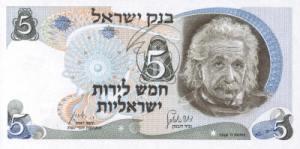 अलबर्ट आइंस्टाइन (Albert Einstein) इजराइली लीरा(Israeli Lirot)