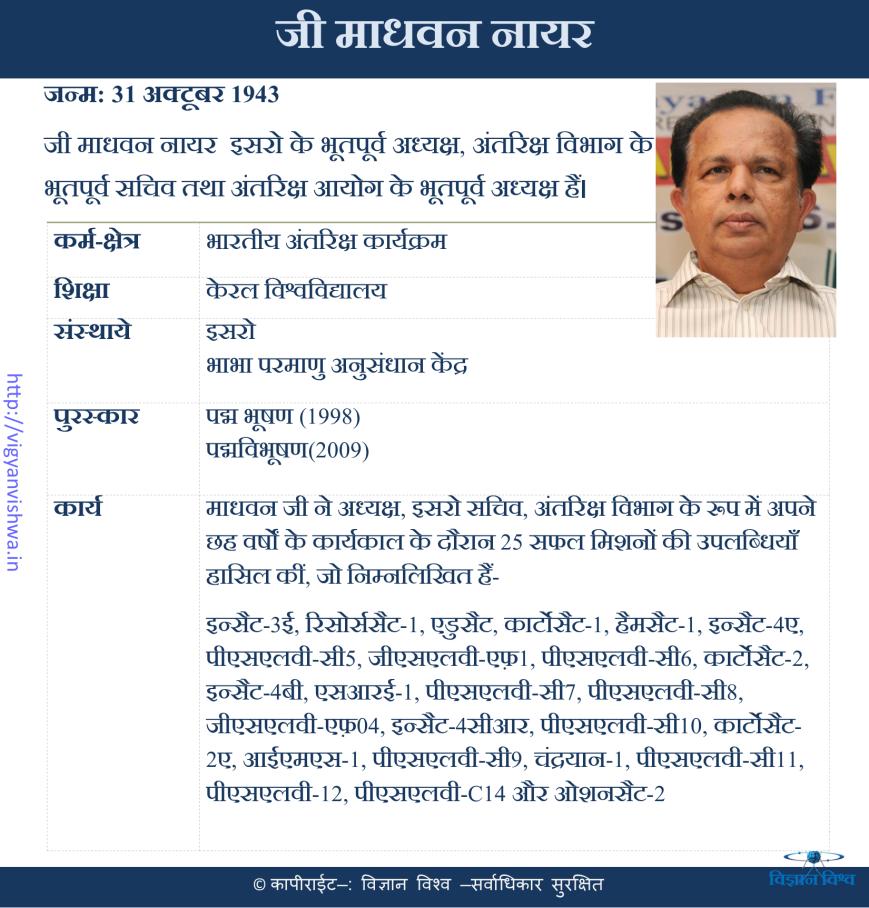 जी माधवन नायर(G. Madhavan Nair)