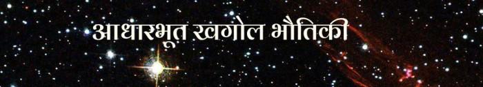 astrophysics-header